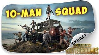 НОВЫЙ РЕЖИМ В PUBG: 10 MAN SQUAD (команды по 10 человек) в Playerunknown's Battlegrounds