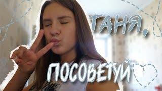 Таня,посоветуй№5//фильмы про подростков,школу и любовь//TW