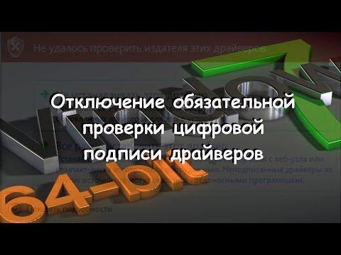 Отключение проверки цифровой подписи драйверов Windows 7 X64