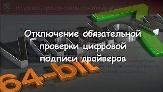 отключение проверки цифровой подписи драйверов на виндовс 10, а так же решение по сбою дескриптора