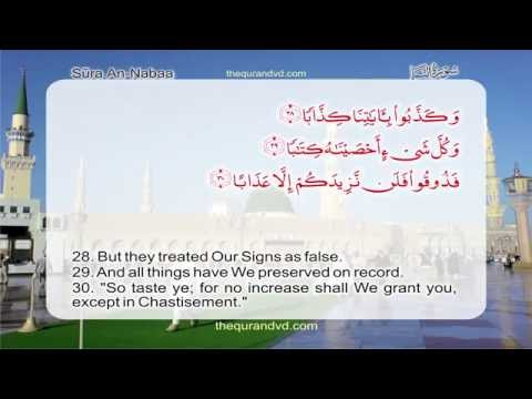 Para 30 - Juz 30 Amma HD Quran English Translation by Abdullah Yousaf Ali