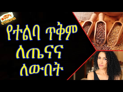 ETHIOPIA - የተልባ ጥቅም ለጤናና ለውበት | Health Benefits of Flaxseed in Amharic