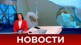 Выпуск новостей в 15:00 от 15.09.2021
