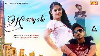 Kamyabi - Likhari ( Official Video )   New Punjabi Songs 2018   Latest Punjabi Songs