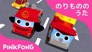 はしれ!しょうぼうしゃ | のりものの歌 | はたらく車 | ピンクフォン童謡