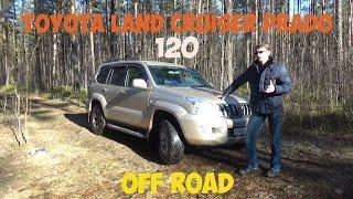 Toyota Land Cruiser Prado 120 offroad: Тест драйв и обзор основных проблем