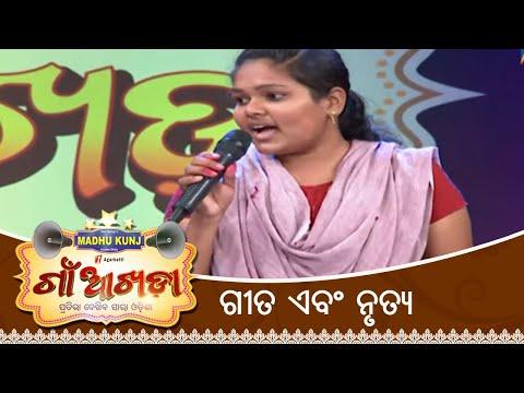 Gaon Akhada | Singing And Dancing Performance | Papu Pom Pom | Tarang TV
