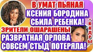 ДОМ 2 СВЕЖИЕ НОВОСТИ! ♡ Эфир дома 2 (25.12.2019).
