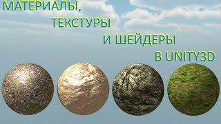 Разработка игр (Урок 5 - Материалы,текстуры и шейдеры Unity3D)