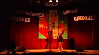 ПГСГА. Студенческий дебют 2012 - 2. Песня