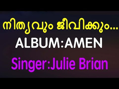 Super Hit Malayalam Christian Devotional Song | Amen