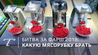 Тест мясорубок: какая лучше для фарша (2018)
