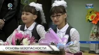 Всероссийский урок ОБЖ прошел в Ухтинских школах