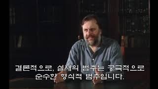 [슬라보예 지젝]후기구조주의 비판