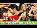 Alludu Seenu ( Mard Ka Badla ) Hindi Dubbed Full Movie Update | Sai Shrinivas | Samantha Akkineni