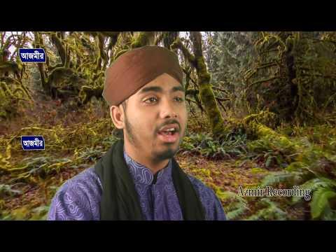 মা কিজে ধন বোঝা বড় দায়   Mohammad Towhid Reza Qaderi   Azmir Recording Naat   Islamic Song   2018