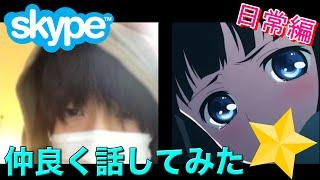 【ニコ生】Skype掲示版で彼女を作るRTA!【#6】 thumbnail