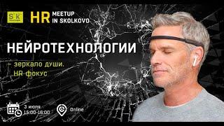 HR meetup Нейротехнологии зеркало души HR фокус Спикер Юрий Кардонов