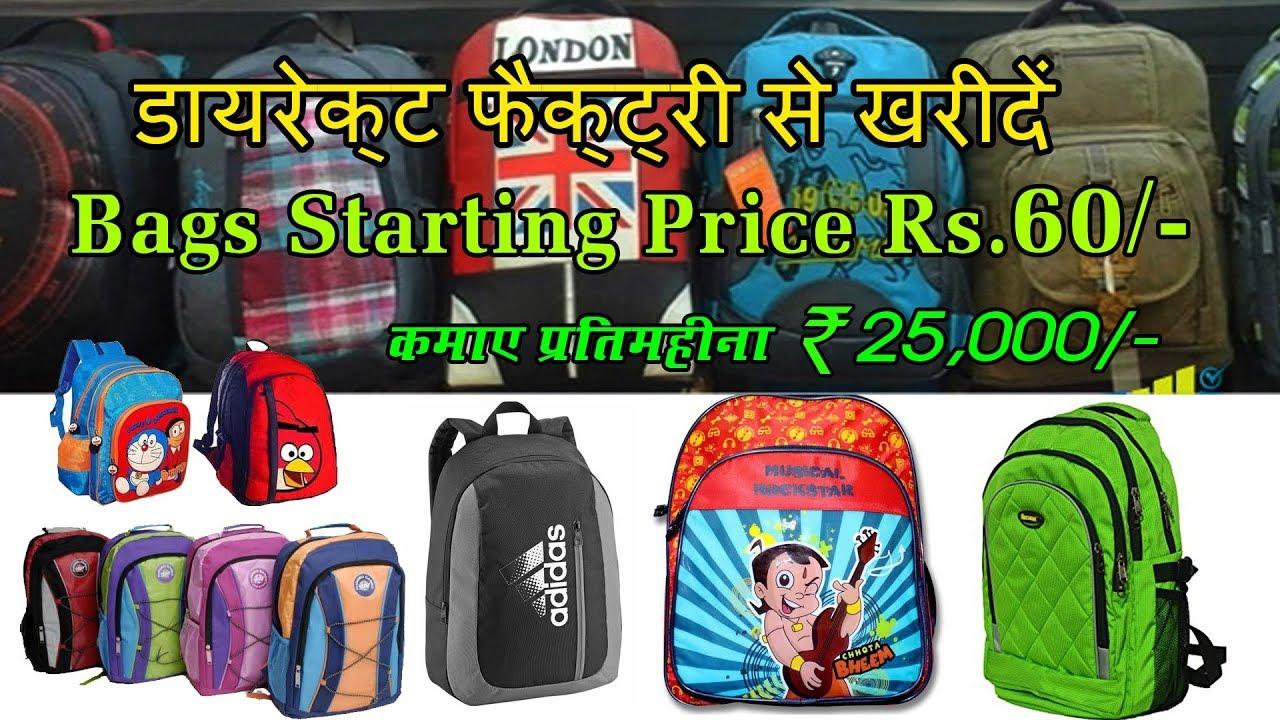 1218aa1df1c7 बैग का खजाना I BAGS Wholesale Market I Bag Manufacturers In Ulhasnagar  Mumbai