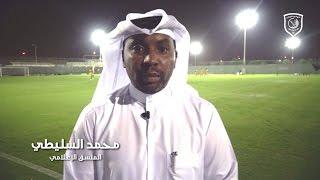 قناة لخويا | محمد السليطي: هدفنا المحافظة على اللقب