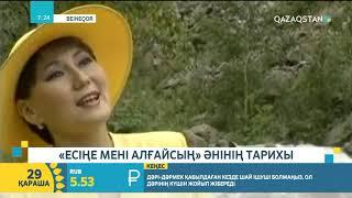 """""""Есіңе мені алғайсың"""" әнінің тарихы"""