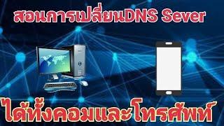 สอนการเปลี่ยน DNS Sever แบบง่ายๆ ได้ทั้ง คอม และโทรศัพท์