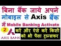 How to Activate Mobile Banking in Axis Bank & Transfer Money | Mobile Banking के लिए रजिस्टर करे