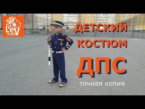 👮Детский костюм ДПС Точная копия!!! Police Kids