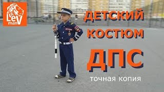 Download 👮Детский костюм ДПС Точная копия!!! Police kids Mp3 and Videos