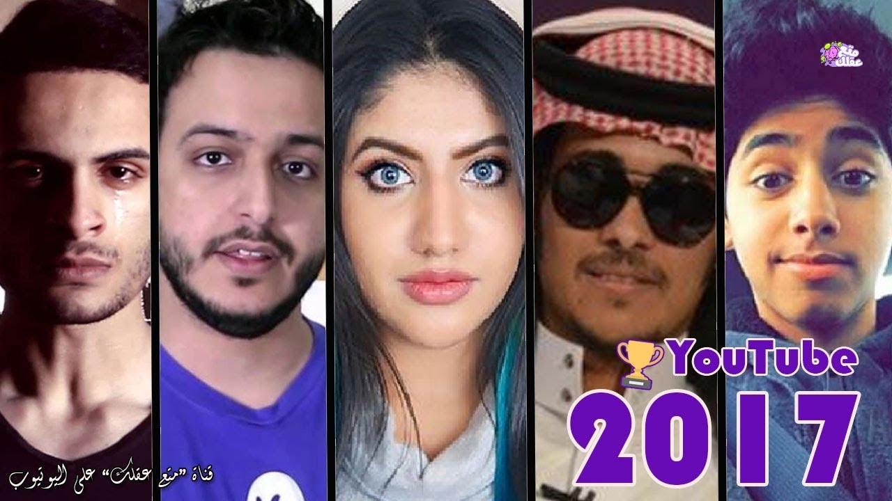 40e7a73ed95d8 أفضل وأنجح 20 قناة عربية على اليوتيوب لعام 2017 - YouTube