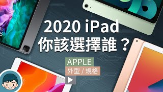 2020 iPad 你該選擇誰?iPad Pro、iPad Air、iPad、iPad mini 規格整理 (Apple Pencil、巧控鍵盤、iPadOS) | 大對決#102【小翔 XIANG】