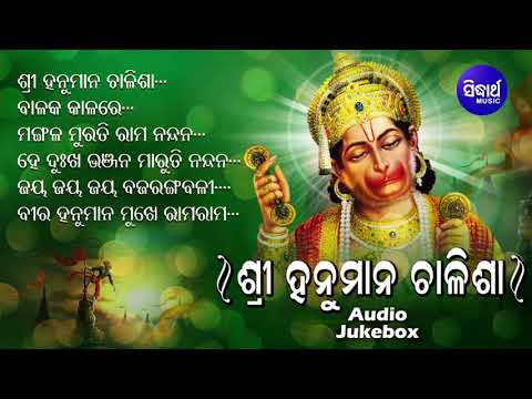 Sri Hanuman Chalisa - Odia Bhajans ଶ୍ରୀ ହନୁମାନ ଚାଳିଶା   Audio JukeBox   Sourav N.   Sidharth Music