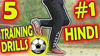 5 FOOTBALL DRIBBLING TRAINING DRILLS HINDI #1