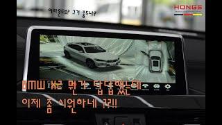 BMW X2고화질 3D 어라운드뷰 시공 영상