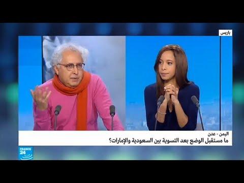 اليمن - عدن.. ما مستقبل الوضع بعد التسوية بين السعودية والإمارات؟
