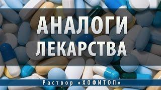 Хофитол раствор | аналоги