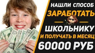 Где можно заработать 40000 рублей за месяц