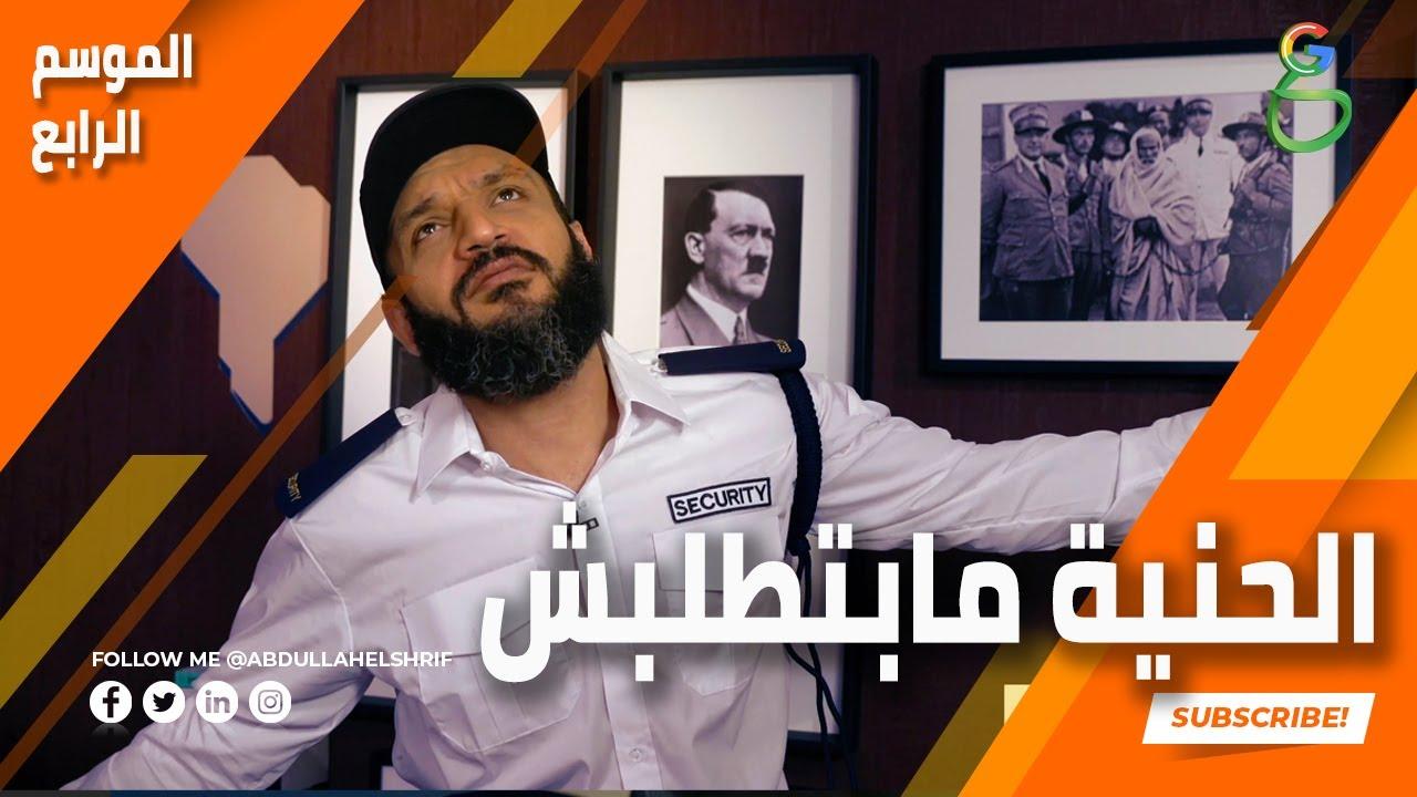 عبدالله الشريف | حلقة 6 | الحنية مابتطلبش | الموسم الرابع