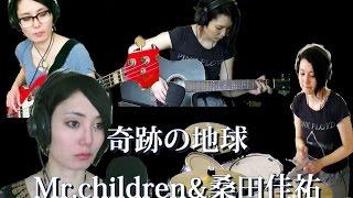 Mr.childenと桑田佳祐さんの幻のデュエット曲、奇跡の地球(ほし)を演...