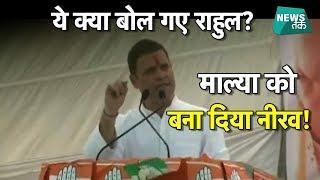 राहुल गांधी से भाषण में फिर हो गई बड़ी गलती, कौन ले गया 35,000 करोड़? EXCLUSIVE | News Tak