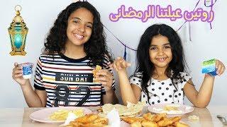 روتين عيلتنا اليومى فى رمضان -- أول مره نطبخ مع ماما
