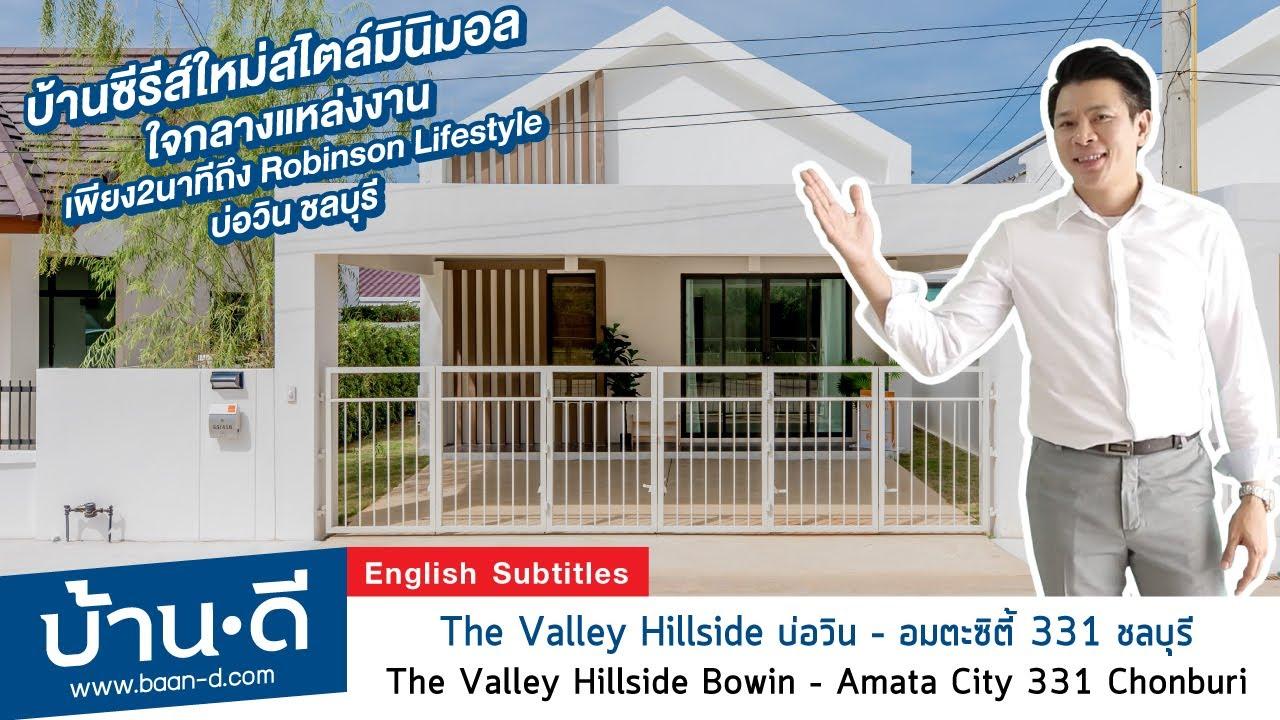 บ้านดี EP 159   รีวิว โครงการ The Valley Hillside  บ่อวิน - อมตะซิตี้ 331 ชลบุรี