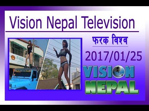 Vision Nepal || Television News || फरक विश्व ||