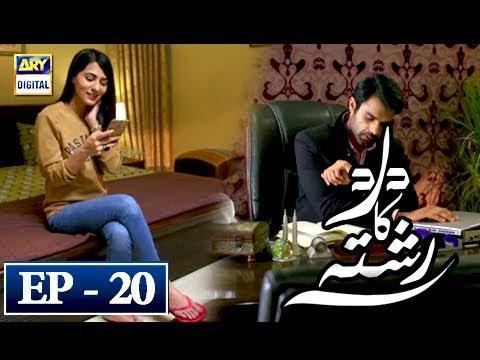Dard Ka Rishta Episode 20 - 19th April 2018 - ARY Digital Drama