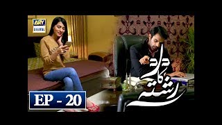 Dard Ka Rishta Episode 20 - 19th April 2018 - ARY Digital Drama