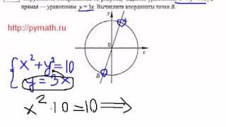ГИА 10.Окружность. Математика видео урок.