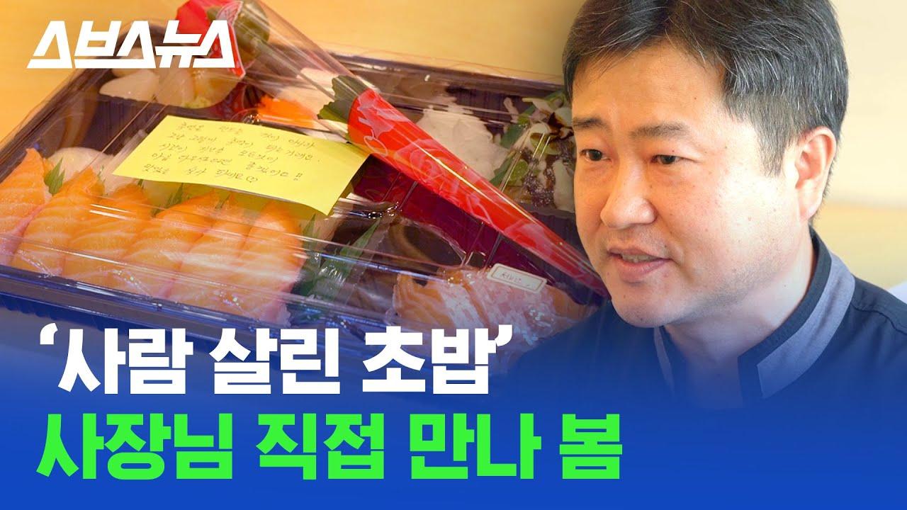 '어떤 초밥집 리뷰', 극단적 선택 막은 초밥집 사장님 근황 / 스브스뉴스