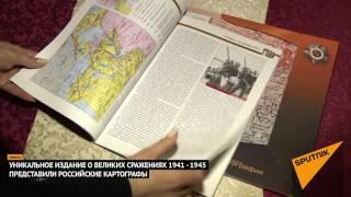 Уникальное издание, посвященное самым важным сражениям Великой отечественной войны 1941-1945 годов