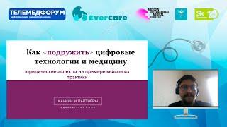 Андрей Алексейчук - Как «подружить» цифровые технологии и медицину