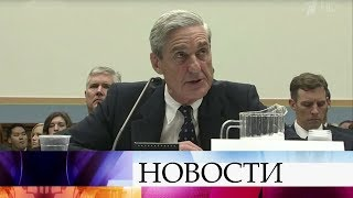 Расследование спецпрокурора США о вмешательстве России в американские выборы завершено.